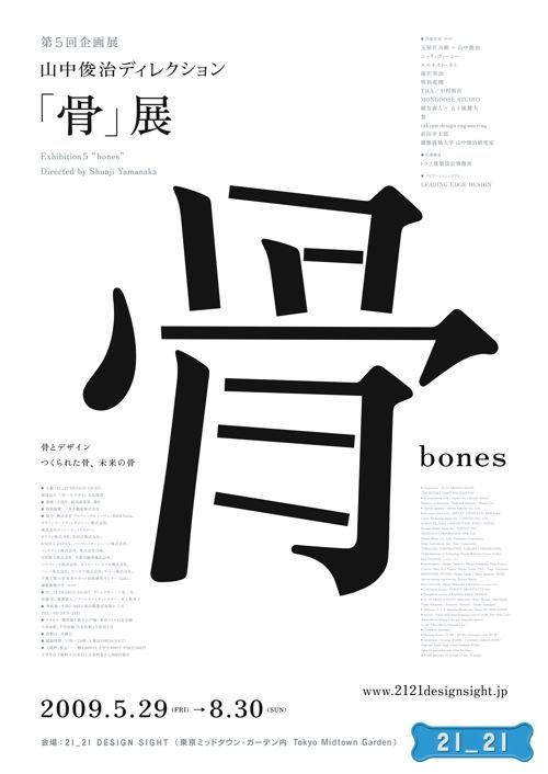 bones_poster